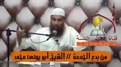 من بدع  الجمعة
