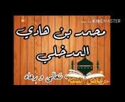 محمد بن هادي المدخلي