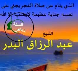 لذي ينام عن صلاة الفجر .للشيخ عبد الرزاق