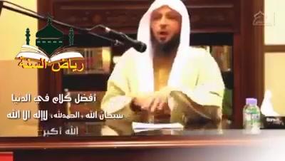 سعد بن عتيق العتيق - لا تتوقف عن الذكر