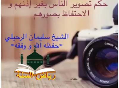 حكم  التصوير