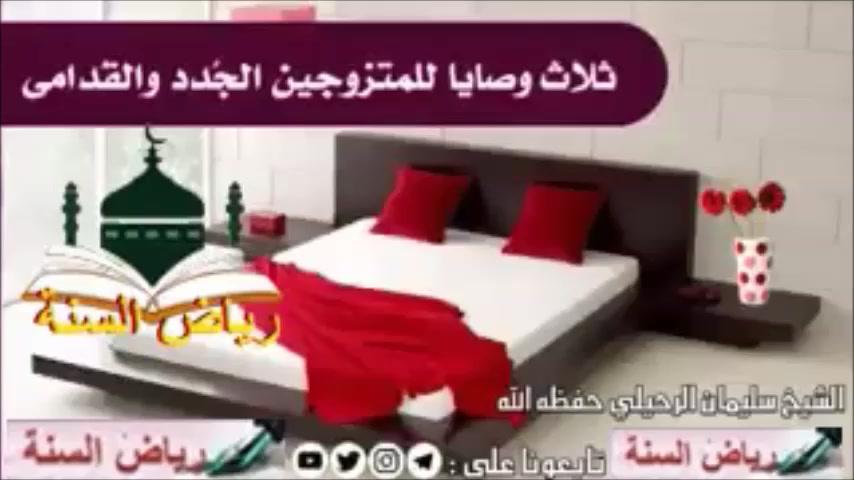 ثلاث وصايا للمتزوجين الجدد والقدامى     الشيخ سليمان الرحيلي