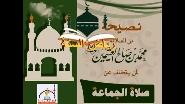 نصيحة محمد صالح بن العثيمين