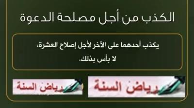 الكذب من أجل مصلحة الدعوة  الشيخ د. صالح بن فوزان الفوزان