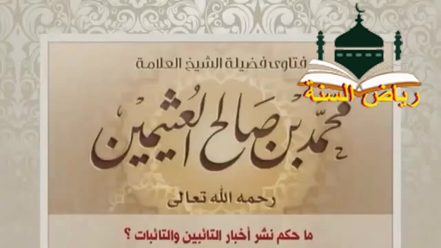 ماحكم نشر  اخبار  التائبين