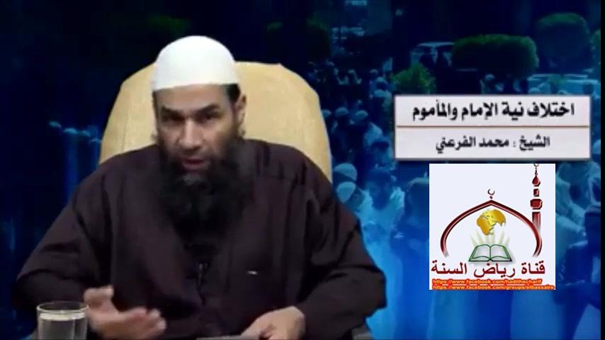 إختلاف نية المؤموم و الإمام