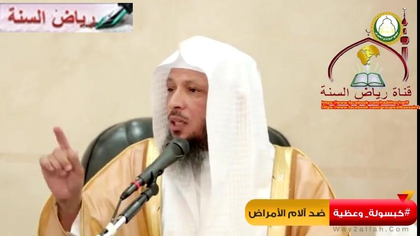 كبسولة وعظية  ضد آلام الأمراض  الشيخ سعد العتيق