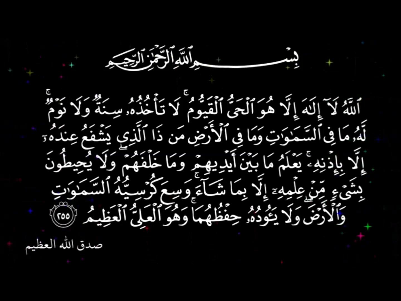 Aayt Alkorsi آية الكرسي بنفس واحد - قراءة الشيخ أحمد الهطهط