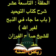 شرج كناب التوحيد