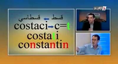 اصل كلمة قسطنسين قسنطينة  Constantine