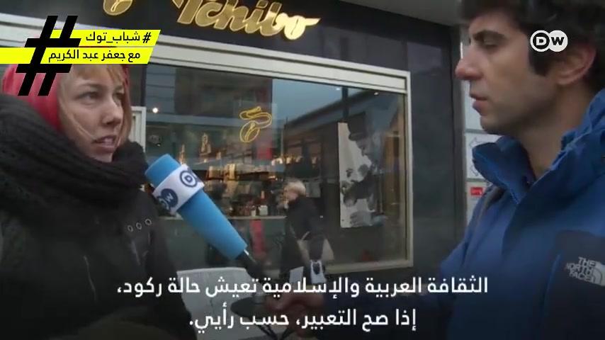 ماذا يقول الألمان عن العرب؟  هل توقعت هذه الإجابات؟