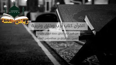 القرآن كتاب أدب و خلق و تربية