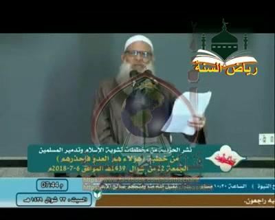 نشر الحزبية من مخططات تشويه الإسلام وتدمير المسلمين