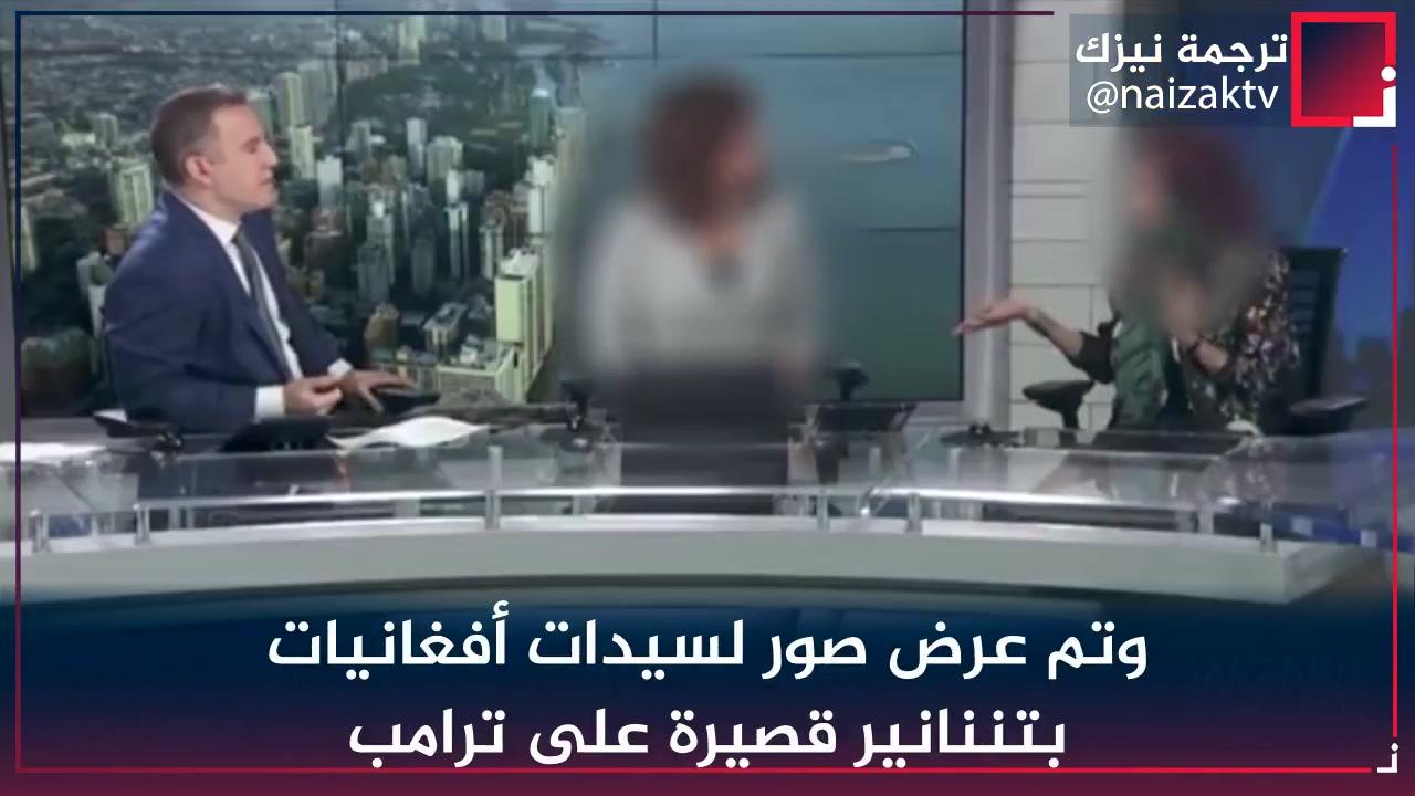 فتاة إيرانية مصممة أزياء استضافتها قناة أمريكية تصدم الامريكيين بكلامها
