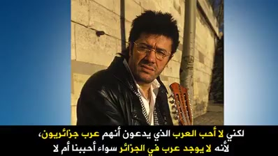 معطوب الوناس العنصري يقول اكره العرب