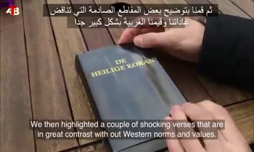 ماذا قالوا عن الإنجيل ظنا منهم أنه القرآن