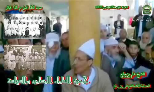 جمعية العلماء المسلمين الجزائريين والسياسة الشيخ علي بن حاج