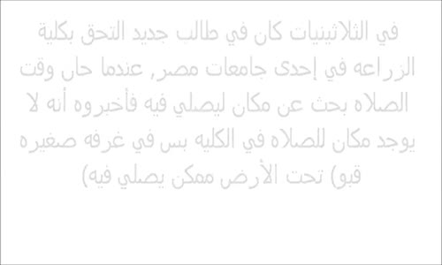 لا تستحي من الحق- قصه رووووعه حصلت فى مصر