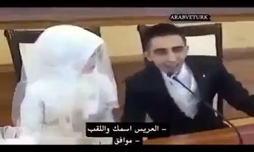 العريس مستعجل هههههههه