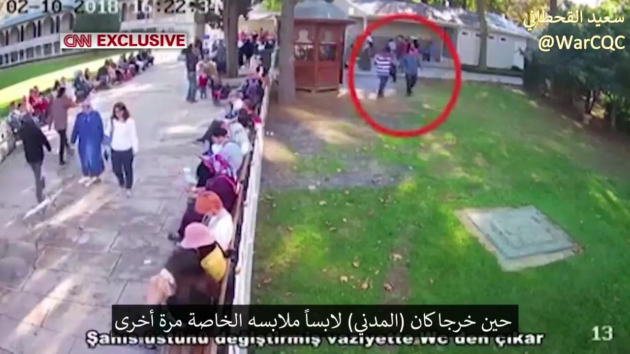 تقرير الـ سي ان ان CNN الامريكية كمبرات المراقبة تكشف بالتفصيل عملية اغتيال جمال خاشقجي