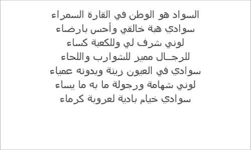 فتاه قالت لسودانى يا اسود بسخرية شوفو رد عليها قالها اية