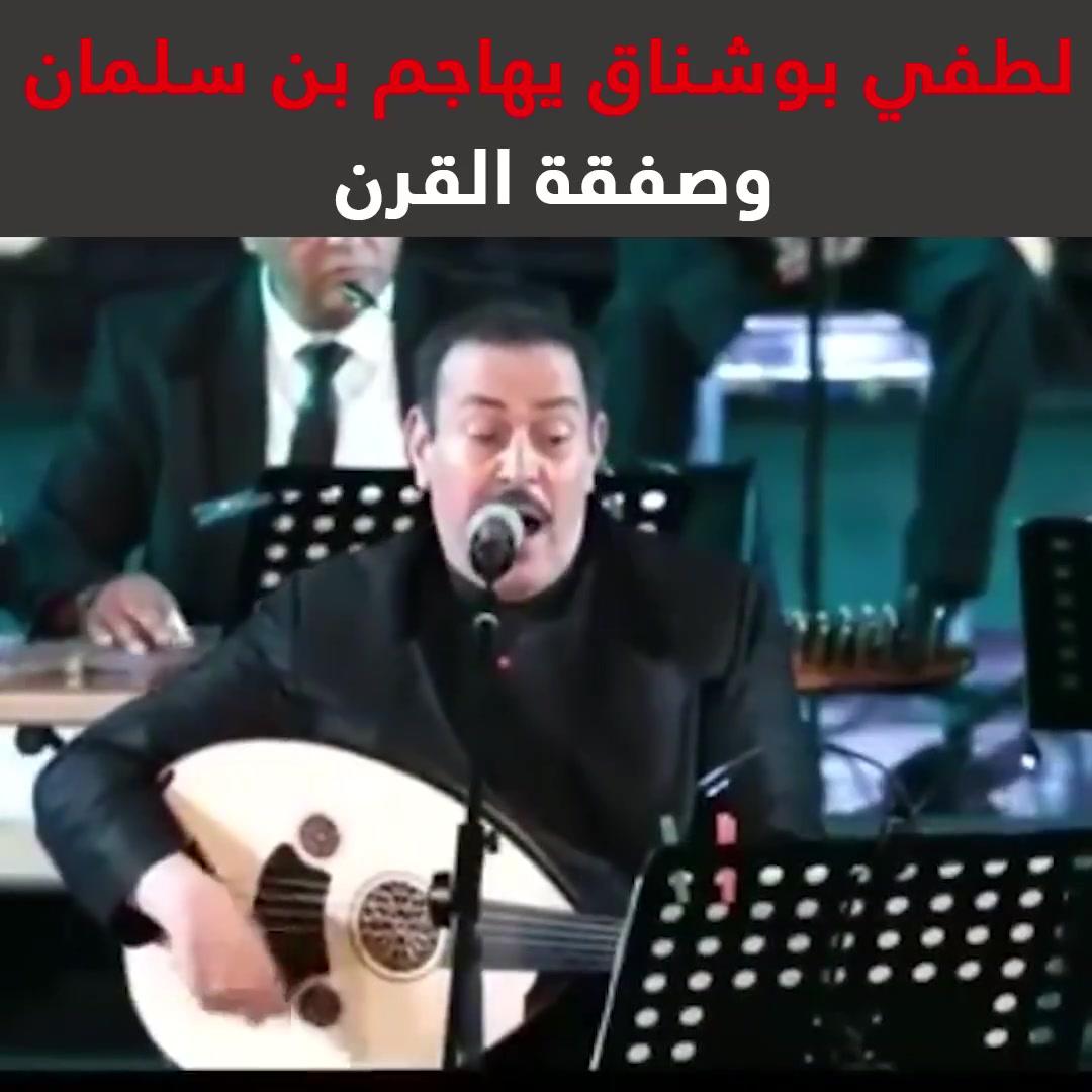اغنية لطفي بوشناق يهاجم  الملك سلمان