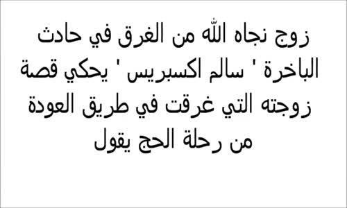 قالت قبل ان تموت والله لن أخرج حتى ألبس حجابى كله