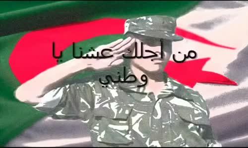 من أجلك عشنا يا وطني - اناشيد وطنية جزائرية