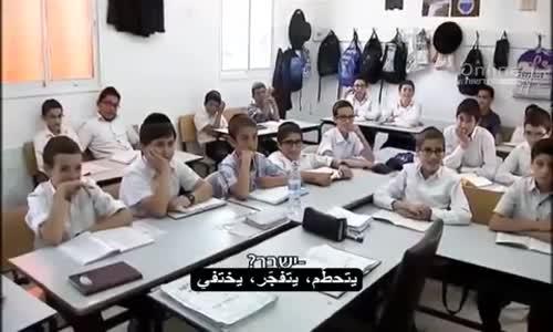 اليهود يعلمون أبنائهم العنصرية و الحقد على الفلسطينيين و العرب