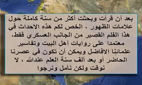 علامات ظهور الإمام المهدي