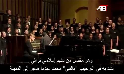 فرقة كاثوليكية تنشد طلع البدر علينا A catholic choir sings an Islamic song