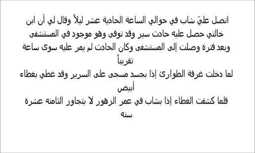 والله ما لامس جسده أرض القبر حتى ظهر منظر عجيب