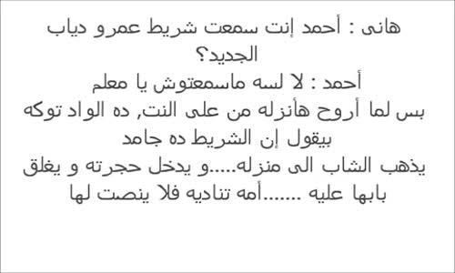 سمعتوا شريط عمرو دياب الجديد ؟؟؟؟