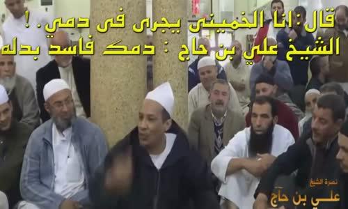 الشيخ علي بن حاج : دمك فاسد روح بدله ردا على جزائري متشيع قال الخميني يمشي في دمي