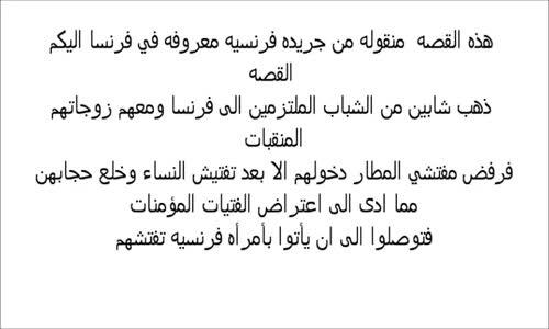 فتاه فرنسيه تعلن الاسلام بسبب شوكولات