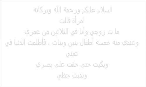 قصة عن فضل الاستغفار (قصص للعبرة)