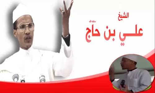 الشيخ علي بن حاج يتحدث عن التعذيب الذي مارسته الدولة ضد شعبها