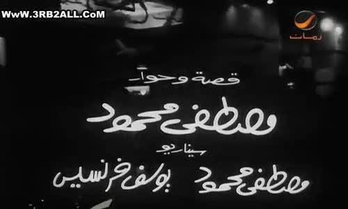 فيلم المستحيل قصة وسيناريو وحوار د.مصطفى محمود