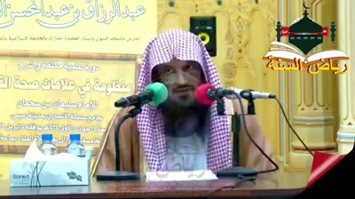علامة من علامات صحة القلب تظهر عند مجيئ وقت الصلاة   الشيخ عبد الرّزاق البدر