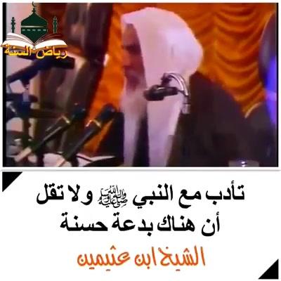 25تأدب مع النبي ﷺ ولا تقل أن هناك بدعة حسنة