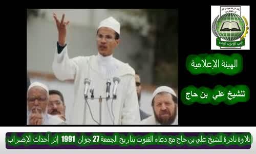 تلاوة نادرة للشيخ علي بن حاج مع دعاء القنوت بتاريخ الجمعة 27 جوان 1991