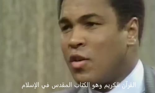 محمد علي و الدعوة الى الله و الاسلام  في أجمل صورها مذهل و قوي جدا