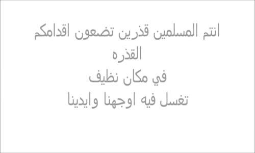 مسلم أسكت كافر بكلمة واحدة