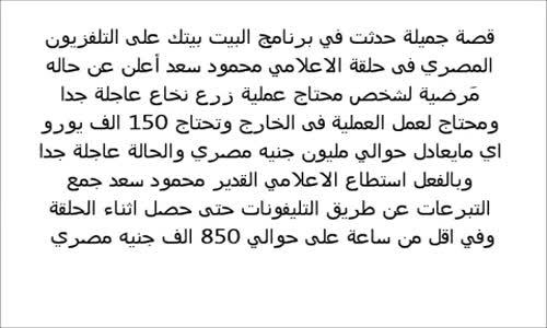 قصة شاب تبرع ب15 جنية على التلفزيون المصري شوفو ماذا حصل؟