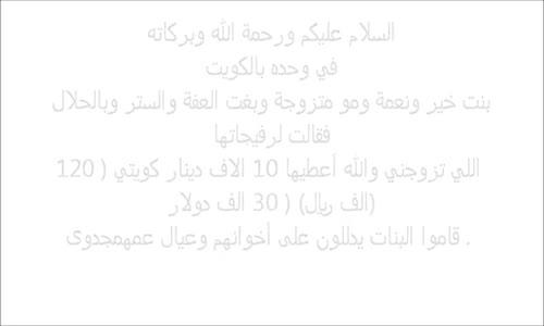 زوجه باعت زوجها ب10 آلاف دينار فى الكويت