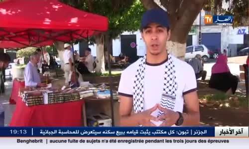 هل نحن مستعدون للجهاد في فلسطين و تحريرها ؟  الكاميرا الخفية دزيري و فحل الحلقة 18