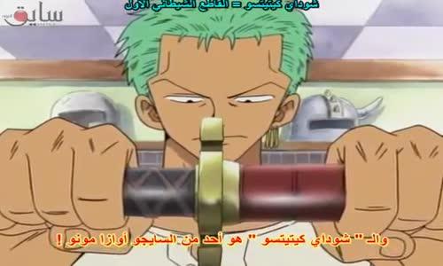 One Piece زورو و السيف الشيطانى الملعون