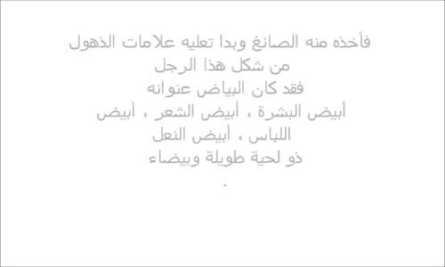 قصة حقيقية حصلت في دبي