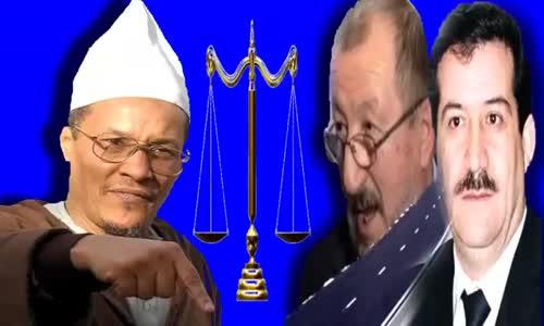 الشيخ علي بن حاج  يتحدث عن القاضي الصغير و الغول  عمار غول