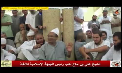 الشيخ علي بن حاج  جماعة  هوو هوو هوو طالعين هابطين ويكسروا في الحجر طريف جدا